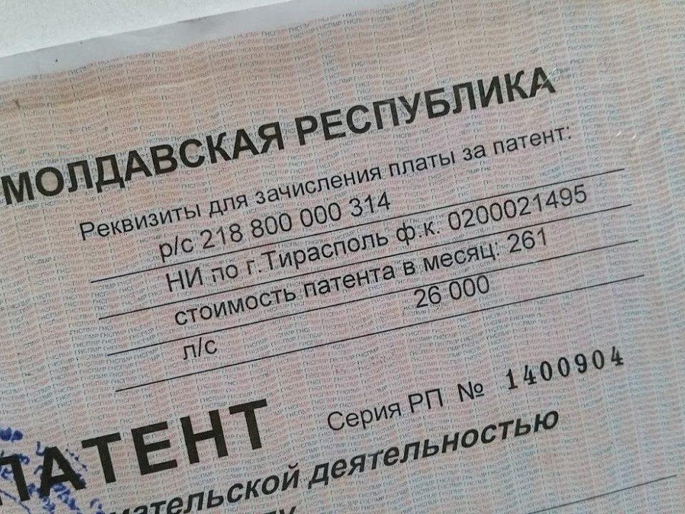 Индивидуальная предпринимательская деятельность в 2019 году на территории Приднестровья
